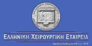 Ελληνική Χειρουργική Εταιρεία