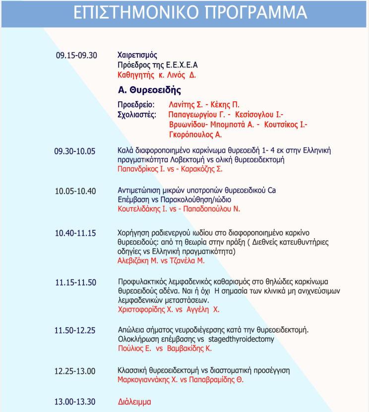 Πρόγραμμα webinar σελίδα 1