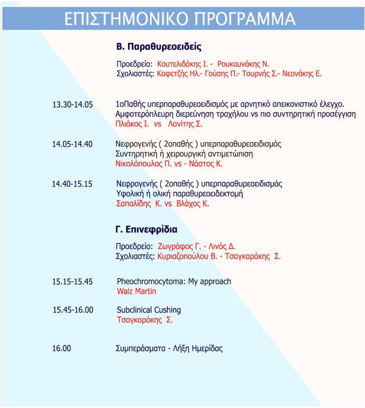 Πρόγραμμα webinar σελίδα 2