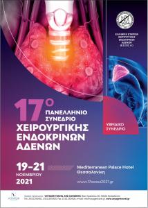 17ο Πανελλήνιο Συνέδριο Χειρουργικής Ενδοκρινών Αδένων